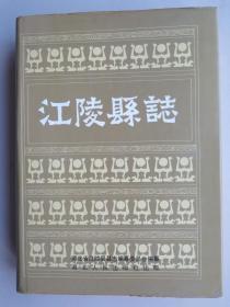 江陵县志(1990年一版一印)