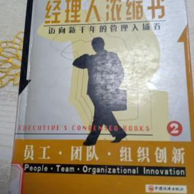 经理人浓缩书:迈向新千年的管理入场券.2.员工·团队·组织创新