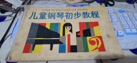 儿童钢琴初步教程 1