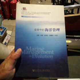 变革中的海洋管理(16开)