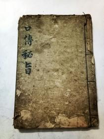 清代道教大宗师抄传神奇法书《口传秘旨》手稿本一册全