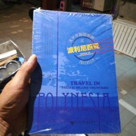 太平洋岛国旅游之波利尼西亚,(16开全新未开封)