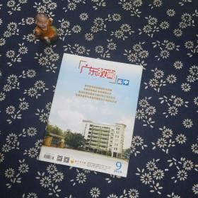 广东教育 高中 2018.09