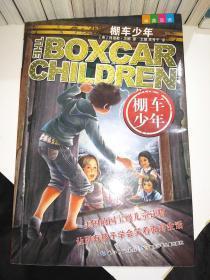 棚车少年(1一24本合售)美国的国宝级儿童读物,畅销60年的经典童书(中英双语)。