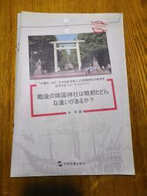 """""""中国为什么反对日本政要参拜靖国神社""""系列:战后的靖国神社与战前有什么区别?(日文)"""