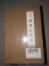 英华沉浮录(精装全六册)