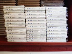 九轩原创《西游记》普通版50开小精 40册全(个人私藏,逐本检查,没有瑕疵)