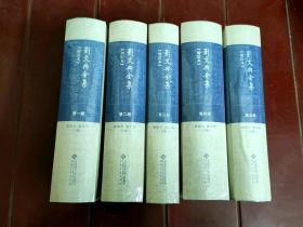刘文典全集--增订本(全塑封 有原盒 现货)