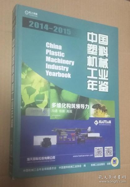 中国塑料机械工业年鉴(2014-2015)