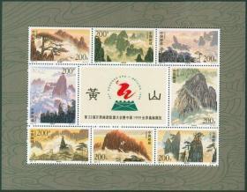 中国邮票 1997-16M 黄山小全张小版 安徽
