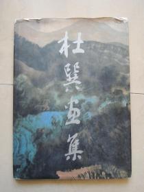 杜巽画集(签赠本 仅印量1500册)