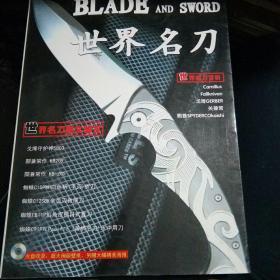 刀剑 世界名刀鉴赏