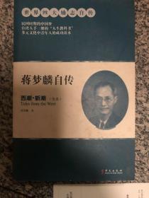 蒋梦麟自传:西潮·新潮