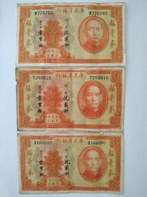 1931年广东省银行银毫劵1圆8枚160元