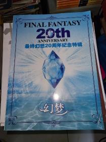 最终幻想20周年纪念特辑