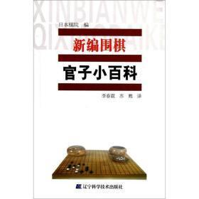 新编围棋官司子小百科