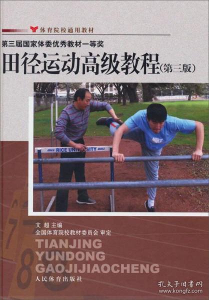 体育院校通用教材:田径运动高级教程(第3版)