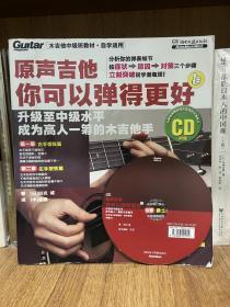 原声吉他你可以弹得更好:木吉他中级班教材