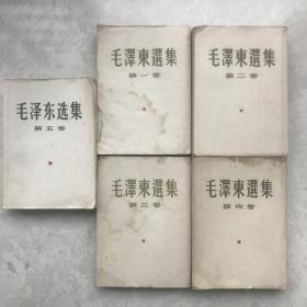 毛泽东选集毛选大开本繁体竖版全套12345卷1951版