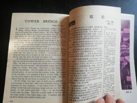 《英语世界》(1987.5   总36期)
