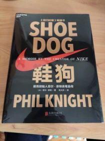 鞋狗 耐克创始人菲尔奈特亲笔自传