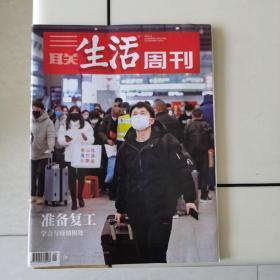 三联生活周刊2020-9