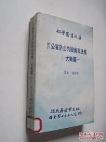 新订公害防止的技术与法规(大气篇)(馆书)