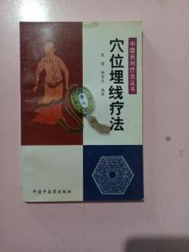穴位埋线疗法——中国民间疗法丛书