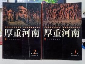 厚重河南第一辑第二辑(两本合售)