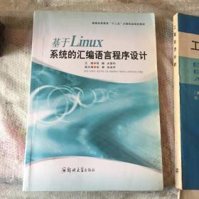 基于Linux系统的汇编语言程序设计