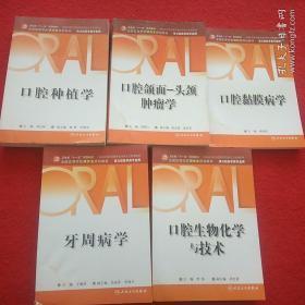供口腔医学类专业用系列:5本合售