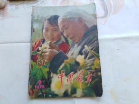 中国妇女 1979年第9期 从从学习张志新、顾城父亲顾工的散文-在救护车上等。第四届亚洲摄影竞赛中国获奖作品