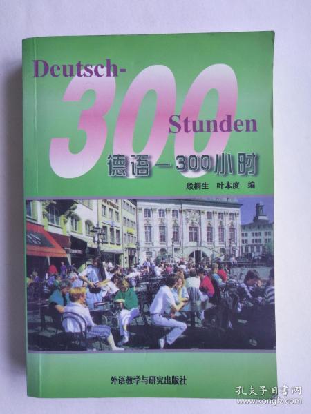 德语--300小时