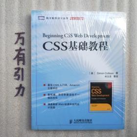 CSS基础教程:Beginning CSS Web Development: From Novice to Professional