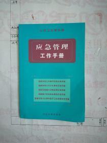 应急管理工作手册:公共卫生事件类