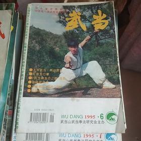 武当杂志1995年 第3期
