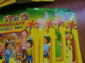 你和我阶梯快乐儿童英语 课程单元 7