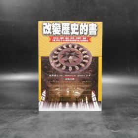台湾联经版 唐斯博士《改变历史的书》(锁线胶订)