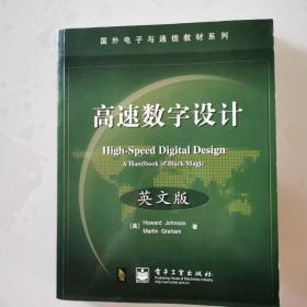 高速数字设计:英文版