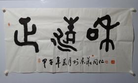 保真书画,中央美院教授,炎黄艺术馆艺委会副主任王同仁四尺整纸书法《正清和》一幅