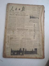 老报纸:人民日报1963年2月合订本(1-28日全)【编号02】