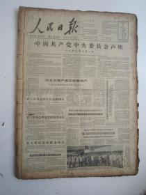 老报纸:人民日报1963年7月合订本(1-31日全)【编号03】