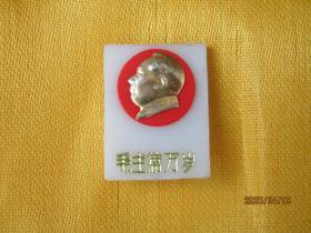 文革毛主席像章:毛主席万岁[塑]