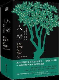 澳大利亚首位诺贝尔文学奖得主帕特里克·怀特作品:人树(精装)