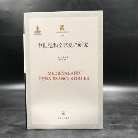绝版|中世纪和文艺复兴研究(精)——上海三联人文经典书库