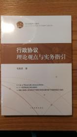 行政协议理论观点与实务指引