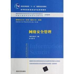 正版 网络安全管理 李娜,孙晓冬   清华出版社