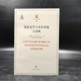 绝版| 英语文学与圣经传统大词典(上中下册)——上海三联人文经典书库