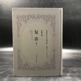 绝版|民国世界文学经典译著长篇:复活(全3册,精装)