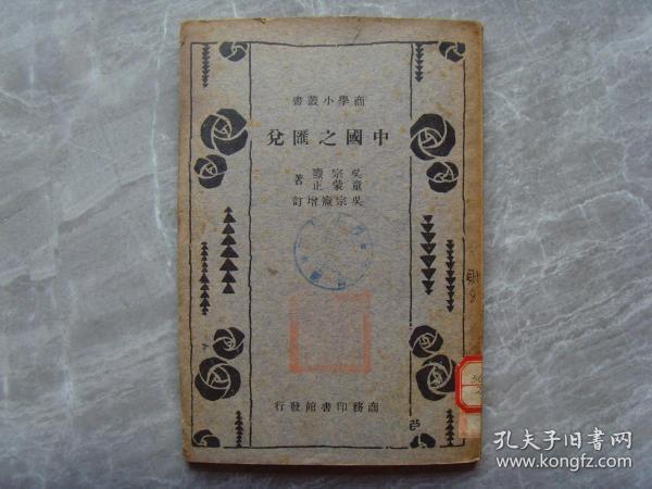 365bet浣��插�ㄧ嚎�荤��涔�姹���   1934骞村����